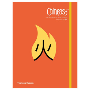 Chineasy:The Easy Way to Learn Chinese