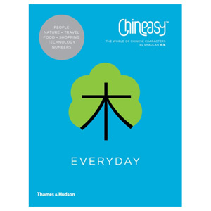 Chineasy Everyday The World of Chineasy Characters