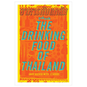 Pok Pok - The Drinking Food Of Thailand A Cookbook
